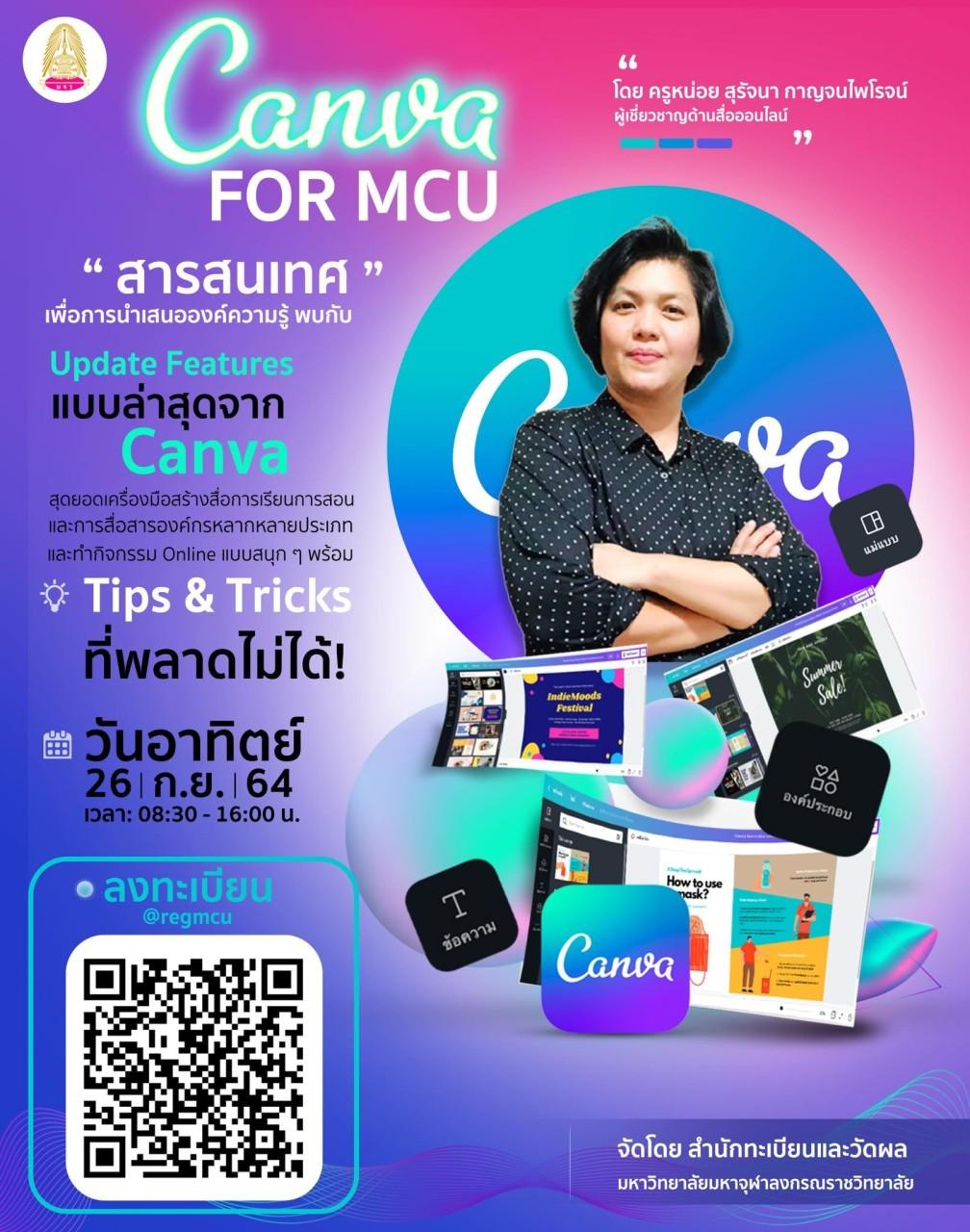 """อบรมออนไลน์ฟรี """" Canva for MCU  สารสนเทศเพื่อการนำเสนอองค์ความรู้"""""""